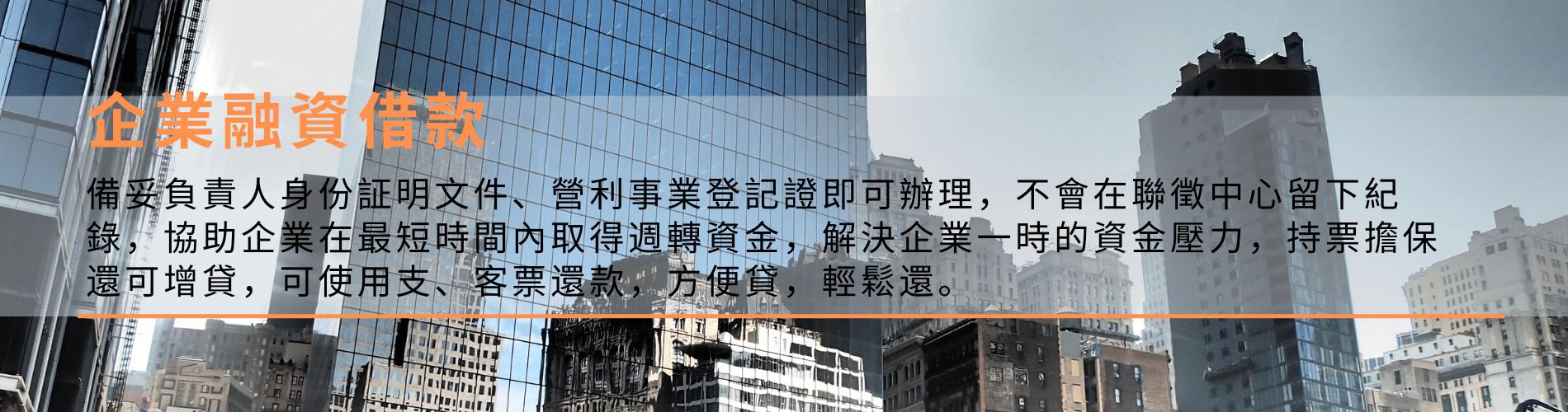 南華企業融資借款