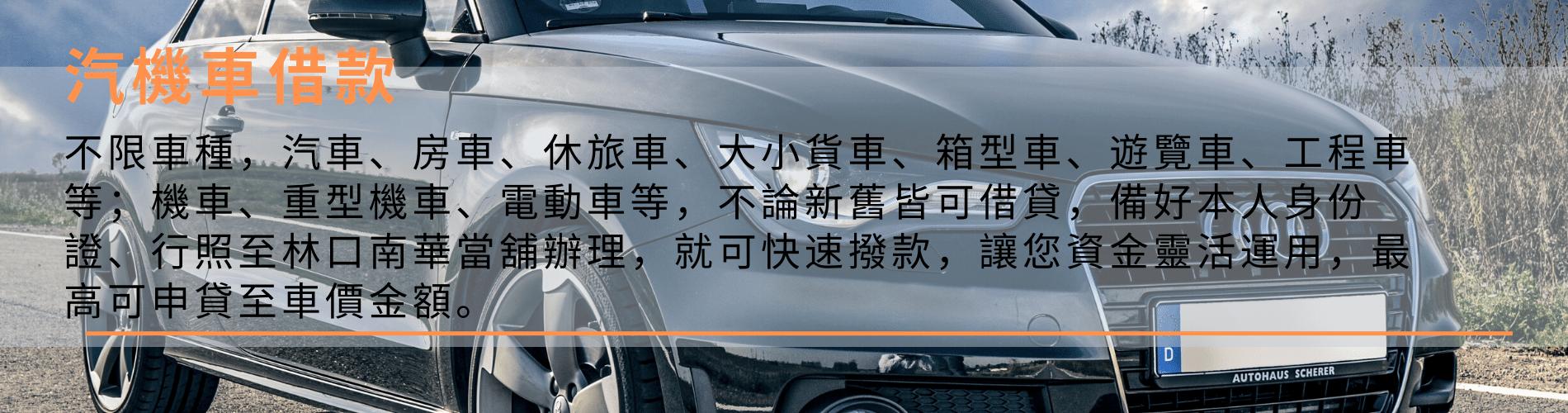 南華汽機車借款